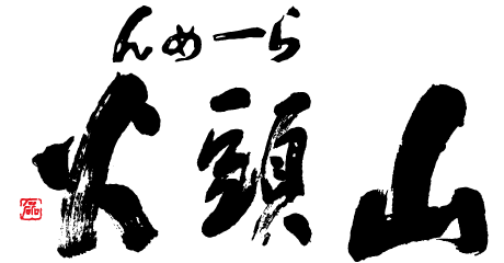 ラーメン山頭火ロゴ