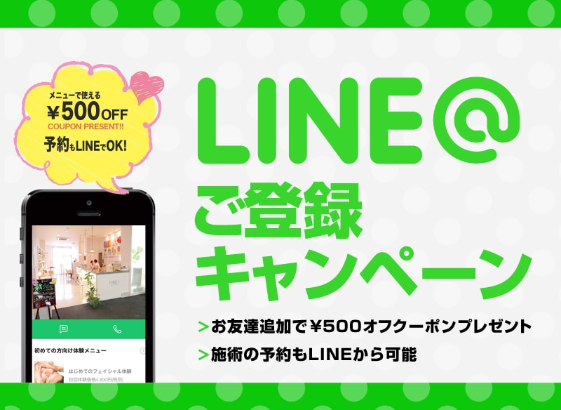 LINE@お友達登録キャンペーン