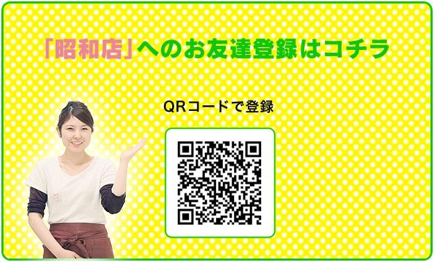 LINE@登録昭和店