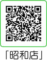 LINE@QRコード昭和店