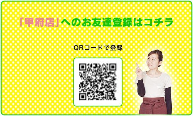 LINE@登録甲府店