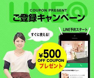 LINEご登録キャンペーン